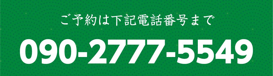 090-2777-5549